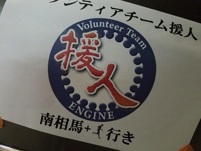 南相馬でボランティア→復興祈念駅伝(援人 2017年 0317便)