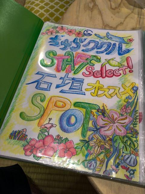 ちゅらククル石垣島-55.jpg