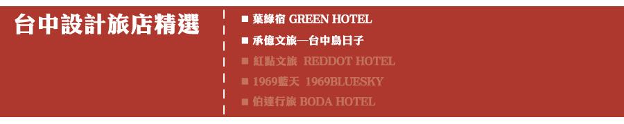 台中精選旅店