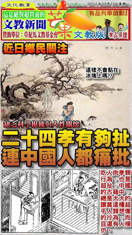 170313芒果日報--文教新聞--二十四孝有夠扯,連中國人都痛批