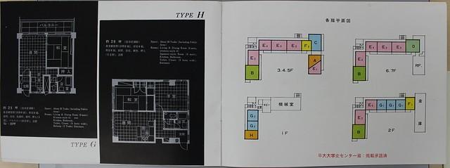 赤坂リキマンション(力道山) (18)