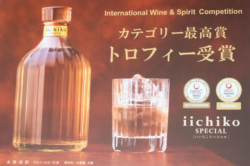 iichiko_lab-19