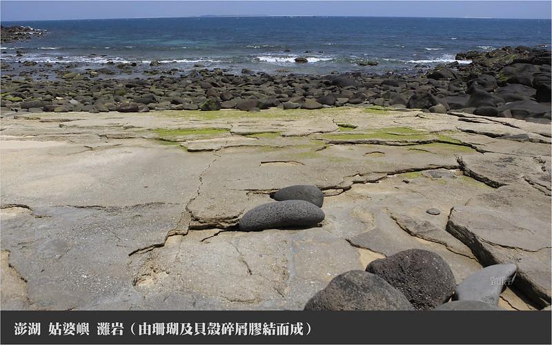 姑婆嶼 灘岩