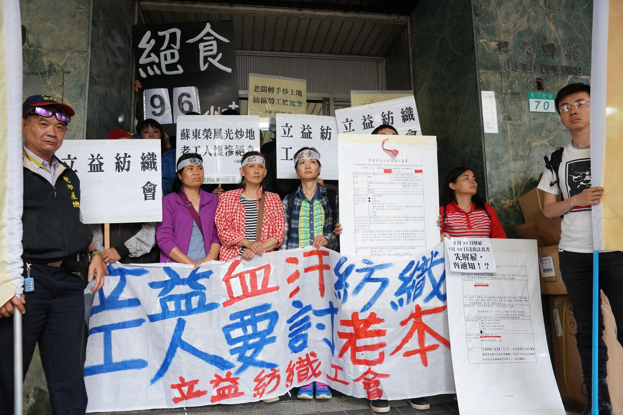 立益女工絕食超過96小時,上午赴總公司抗議。(攝影:王顥中)