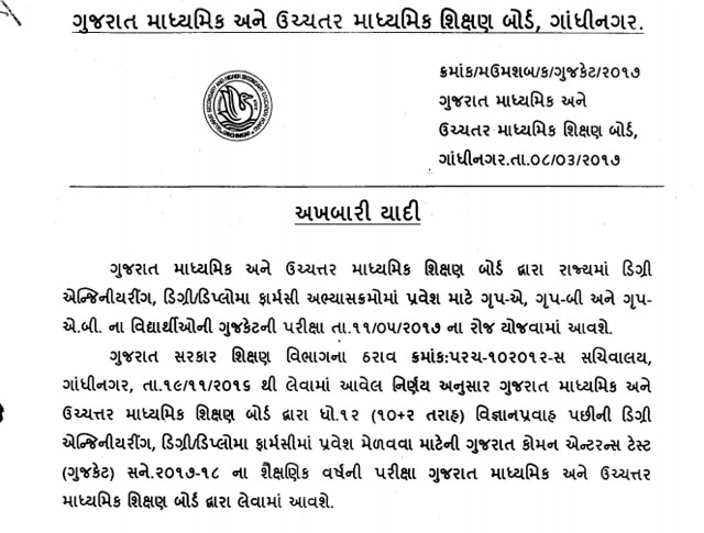 GUJCET 2017 Notification