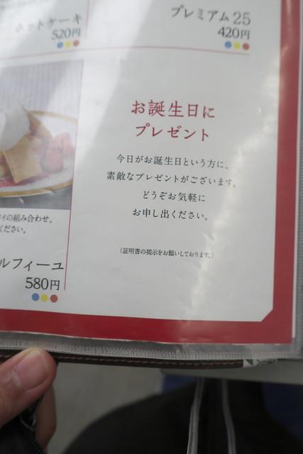 六花亭札幌本店3回目_08