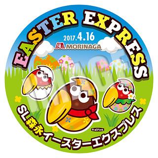SL森永イースターエクスプレス☆ヘッドマーク