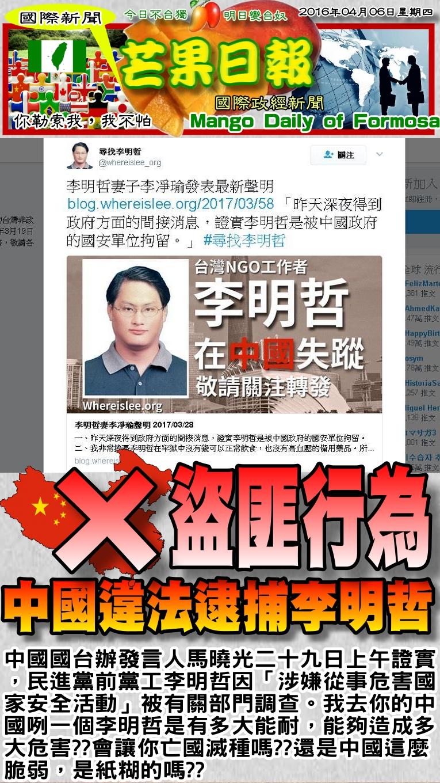 170406芒果日報--國際新聞--中國逮捕李明哲,紙糊中國粉脆弱