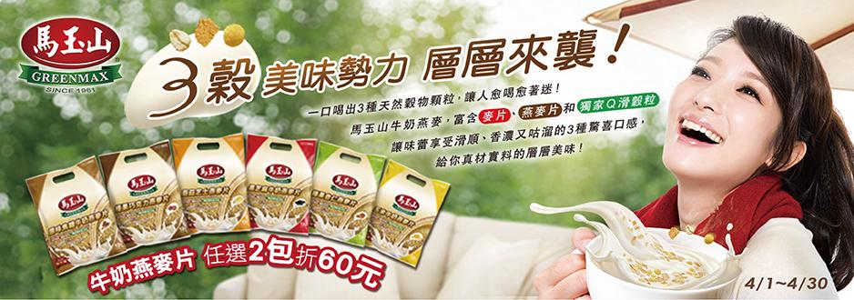 牛奶燕麥片系列,任選2件折60元