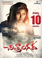 Chitrangada Movie Wallpapers