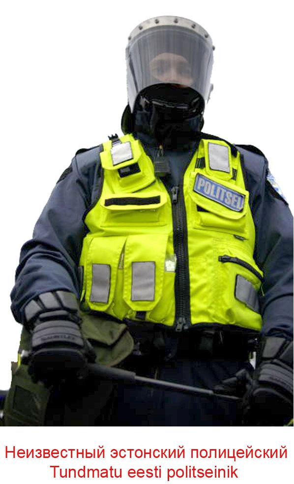 Неизвестный эстонский полицейский