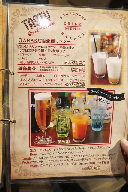 GARAKU 2回目_05