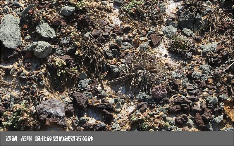 花嶼 鐵質石英砂