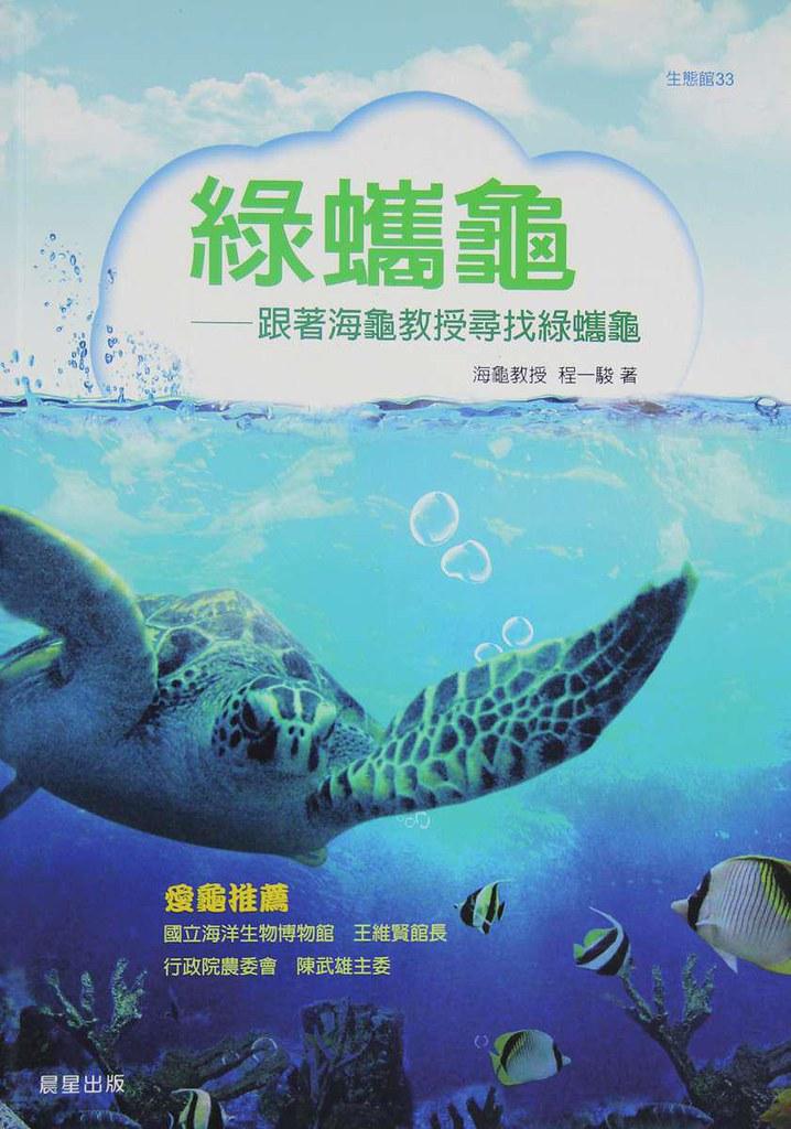《綠蠵龜:跟著海龜教授尋找綠蠵龜》書封面。圖片來源: 博客來。