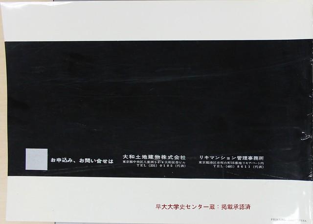 赤坂リキマンション(力道山) (31)