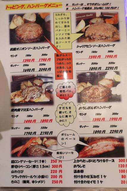 手作りハンバーグ工房 Toshi 8回目_04