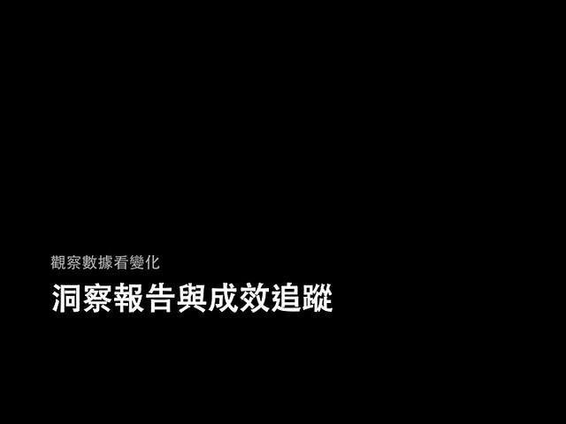 洞察報告與成效追蹤@小編工作懶人包