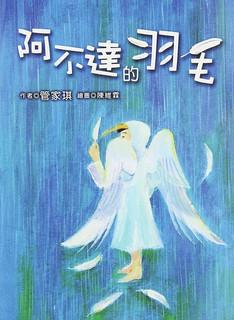《阿不達的羽毛》封面。
