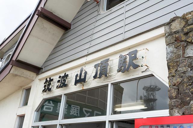 第44回筑波山梅まつり-46.jpg