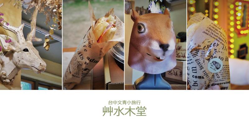 審計新村艸水木堂首圖
