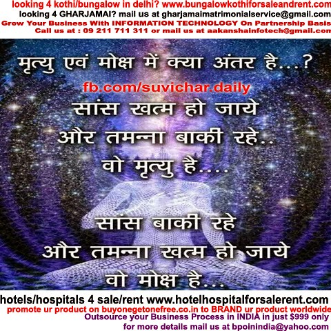 Salvation And Death Quotes In Hindi Via Blogger Ifttt1wh Flickr