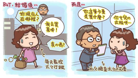 婚姻結婚圖文4