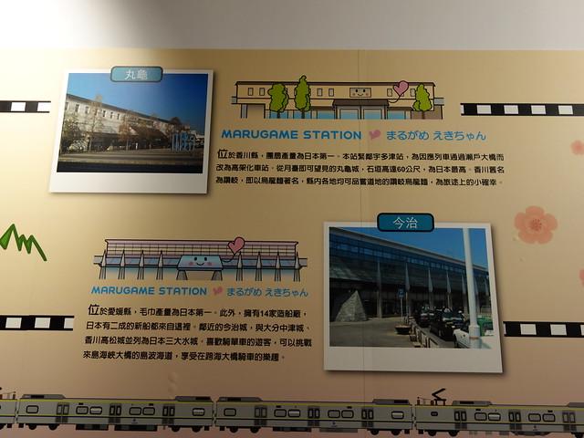 丸龜與今治站@鐵道體驗館,CITYLINK松山館/松山火車站3F