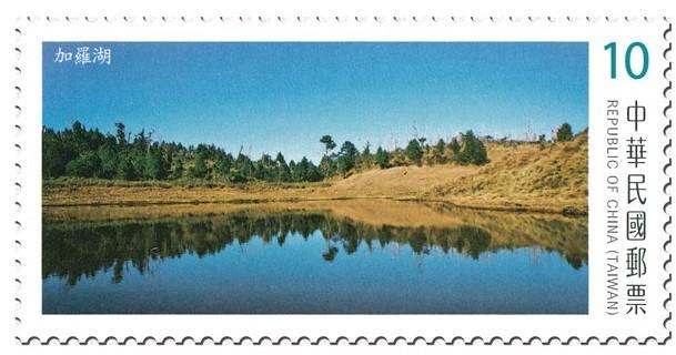 加羅湖郵票