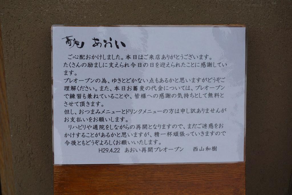 蕎庵あおい(氷川台)