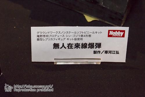 Shin_Godzilla_Diorama_Exhibition-34