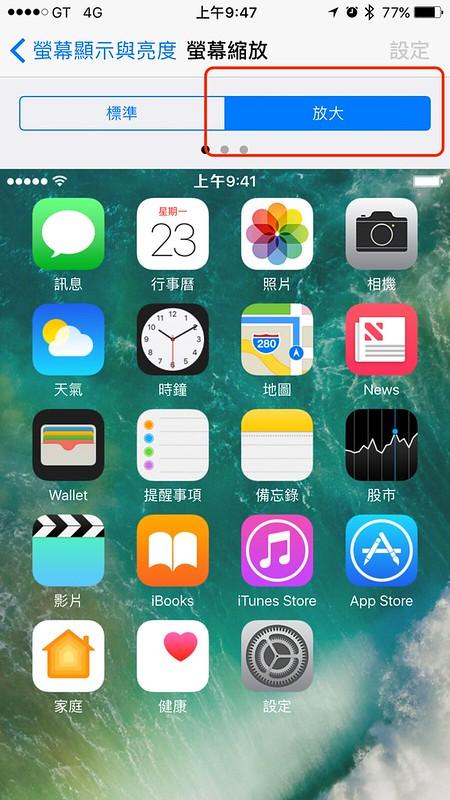 新買iPhone的注意事項05