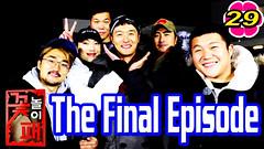 Flower Crew Ep.29 END