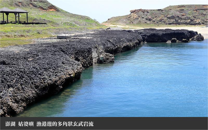 姑婆嶼 漁港邊的多角狀玄武岩流