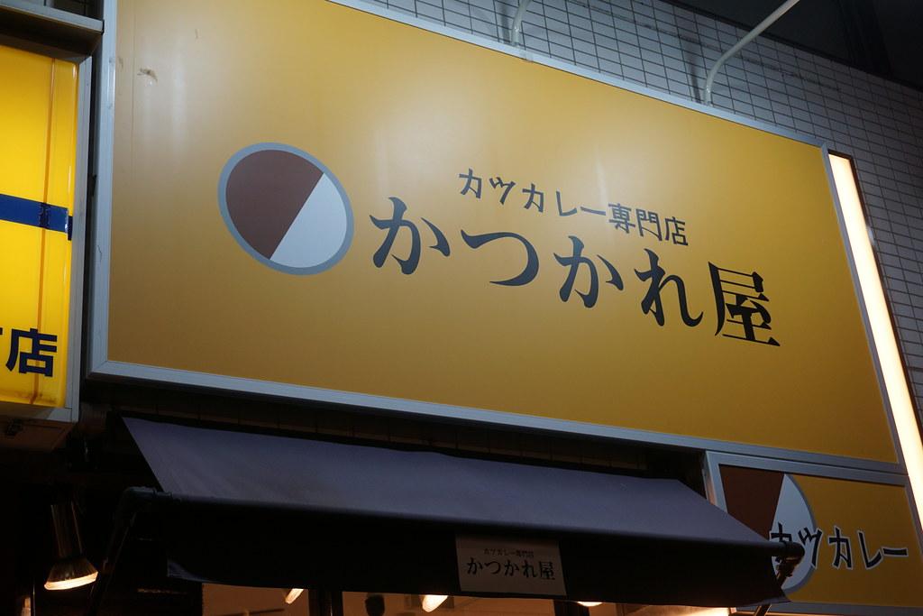 かつかれ屋(椎名町)