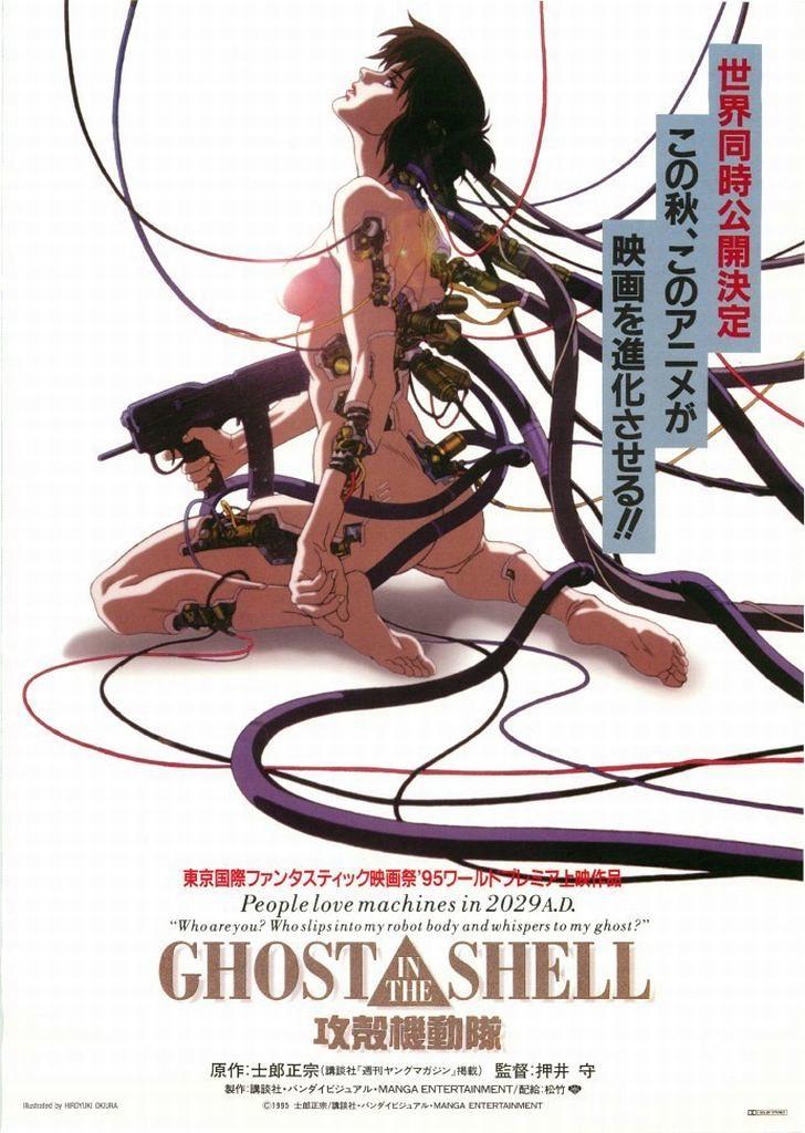 「攻殻機動隊」のポスター