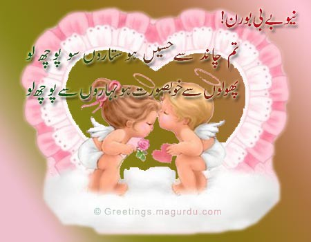 New baby born card send greetings on new babay born urdu cards new baby born card by urdu cards m4hsunfo
