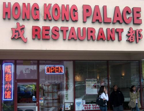 Hong Kong Palace Restaurant Falls Church Va