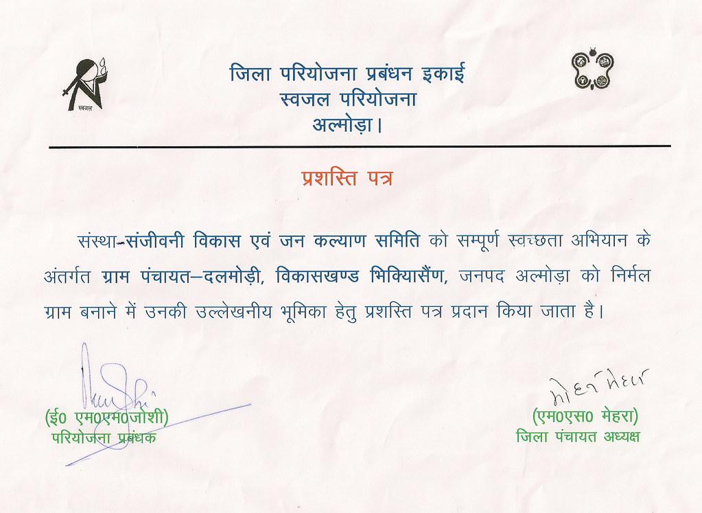 Apprecialtion Certificate under the programme Total Sanita… | Flickr