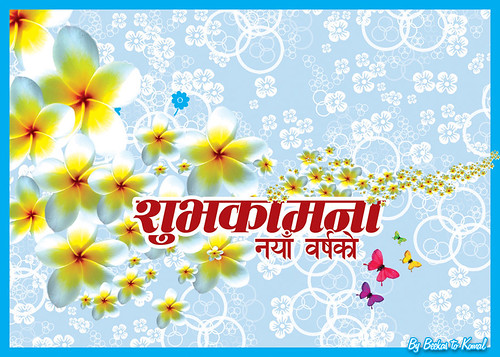 Nepali new year card 9 copy copy | Newyear card ...