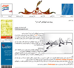 Hebrew typography in Iranian mag | by O.E's playground