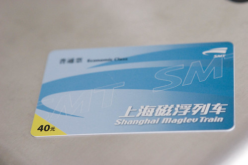 Maglev ticket | by @ayn