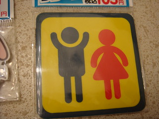 My favorite bathroom sign. | by Debs (ò‿ó)♪