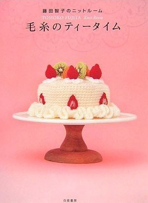 Japanese Crochet Pattern Book Desserts and Food theme- keito no tei taimu fujita tomoko no nitsuto ru mu- 毛糸のティータイム | by *mia*