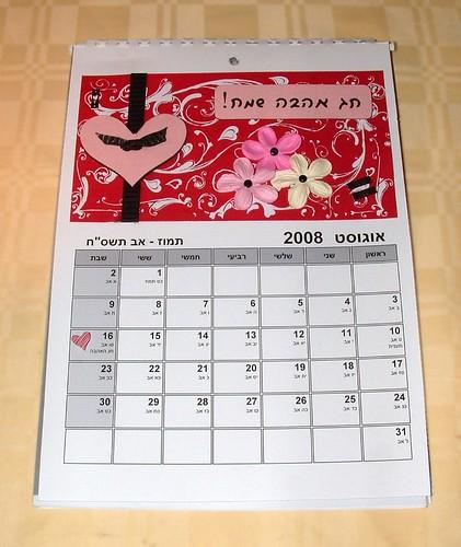 Homemade Calendars : Handmade decorated calendar august tu be av holiday l