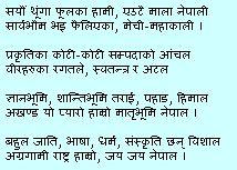 Shri man gumbhira nepali prachanda pratapi bhupati the n flickr shri man gumbhira nepali prachanda pratapi bhupati the new national anthem of nepal altavistaventures Images