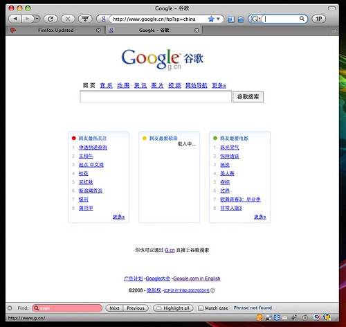 google china home page test ui this is a new google china flickr. Black Bedroom Furniture Sets. Home Design Ideas