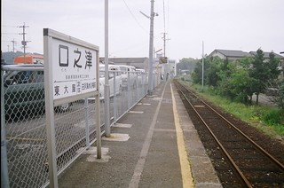 Railroad at Kuchinotsu Station