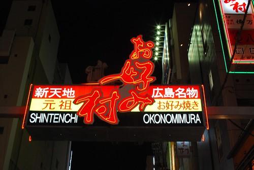Okonomimura hiroshima 02d.JPG