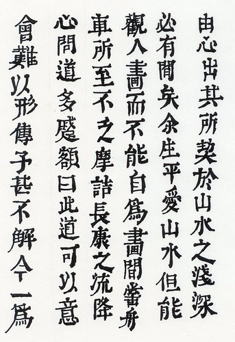Traditional chinese values and beliefs essays