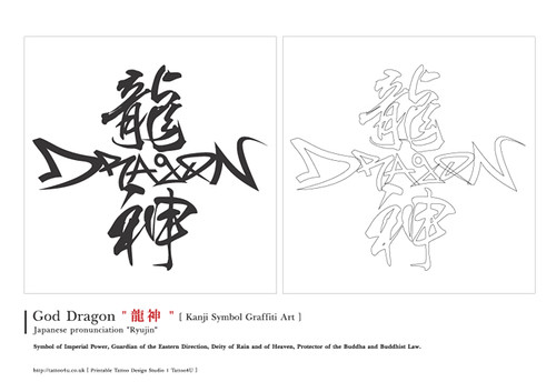 God Dragon Tattoos Kanji Symbol Graffiti Letters Flickr